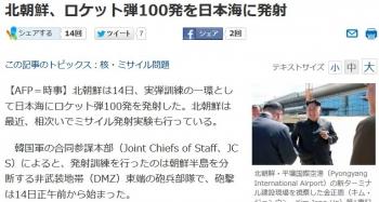 news北朝鮮、ロケット弾100発を日本海に発射