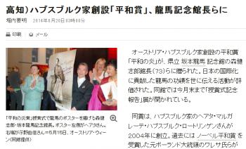 news高知)ハプスブルク家創設「平和賞」、龍馬記念館長らに