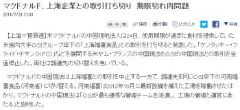 newsマクドナルド、上海企業との取引打ち切り 期限切れ肉問題