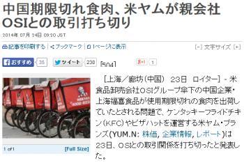 news中国期限切れ食肉、米ヤムが親会社OSIとの取引打ち切り