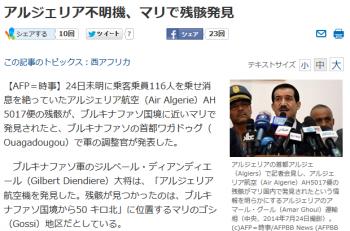 newsアルジェリア不明機、マリで残骸発見