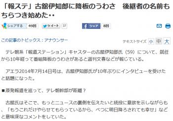news「報ステ」古舘伊知郎に降板のうわさ 後継者の名前もちらつき始めた