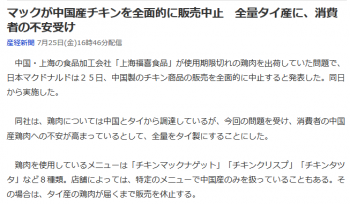 newsマックが中国産チキンを全面的に販売中止 全量タイ産に、消費者の不安受け