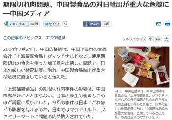 news期限切れ肉問題、中国製食品の対日輸出が重大な危機に―中国メディア