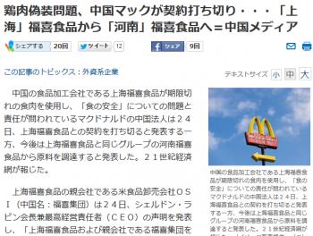 news鶏肉偽装問題、中国マックが契約打ち切り・・・「上海」福喜食品から「河南」福喜食品へ=中国メディア