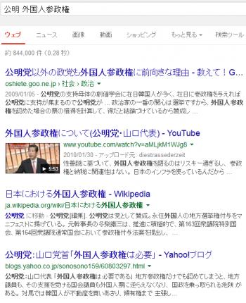 sea公明 外国人参政権