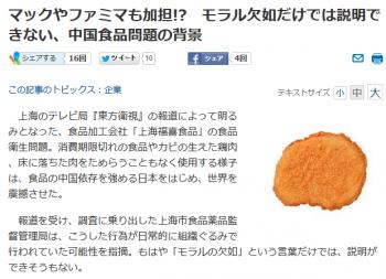newsマックやファミマも加担! モラル欠如だけでは説明できない、中国食品問題の背景