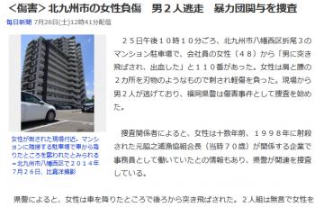 news<傷害>北九州市の女性負傷 男2人逃走 暴力団関与を捜査