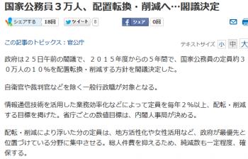 news国家公務員3万人、配置転換・削減へ…閣議決定