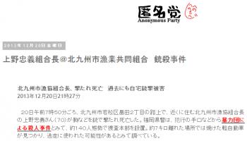 tok上野忠義組合長@北九州市漁業共同組合 銃殺事件