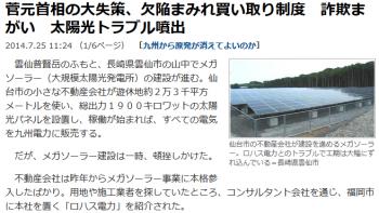 news菅元首相の大失策、欠陥まみれ買い取り制度 詐欺まがい 太陽光トラブル噴出
