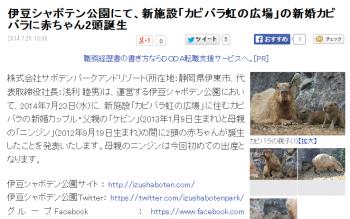news伊豆シャボテン公園にて、新施設「カピバラ虹の広場」の新婚カピバラに赤ちゃん2頭誕生