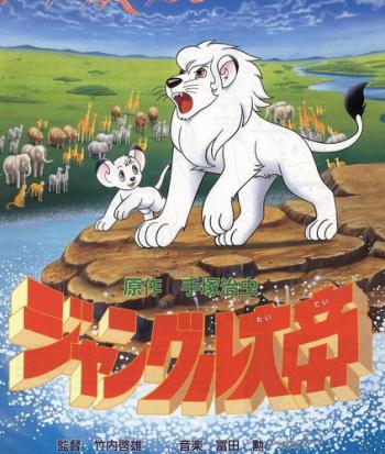 ジャングル大帝』のチラシ 映画(アニメ)チ