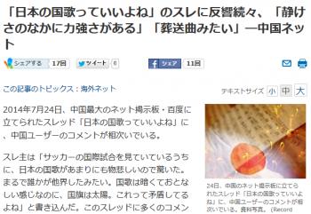 news「日本の国歌っていいよね」のスレに反響続々、「静けさのなかに力強さがある」「葬送曲みたい」―中国ネット