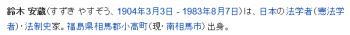 wiki鈴木安蔵