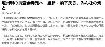 news道州制の調査会発足へ 維新・橋下氏ら、みんなの党と