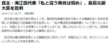 news民主・海江田代表「私と違う発言は慎め」、長島元副大臣を批判