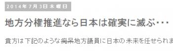 tok地方分権推進なら日本は確実に滅ぶ