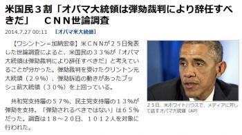 news米国民3割「オバマ大統領は弾劾裁判により辞任すべきだ」 CNN世論調査