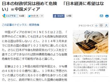 news日本の財政状況は極めて危険 「日本経済に希望はない」=中国メディア