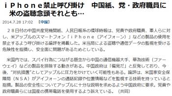 newsiPhone禁止呼び掛け 中国紙、党・政府職員に 米の盗聴念頭それとも