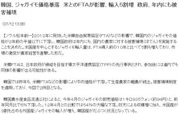 news韓国、ジャガイモ価格暴落 米とのFTAが影響、輸入5割増 政府、年内にも被害補填