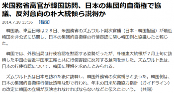 news米国務省高官が韓国訪問、日本の集団的自衛権で協議、反対意向の朴大統領ら説得か