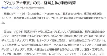 news「ジュリアナ東京」の元・経営主体が特別清算