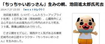 news「ちっちゃいおっさん」生みの親、池田進太郎氏死去