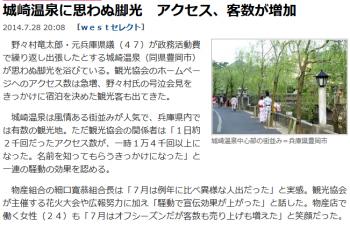 news城崎温泉に思わぬ脚光 アクセス、客数が増加