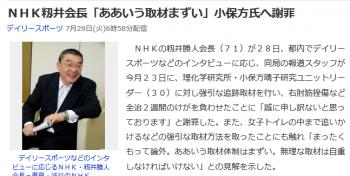 newsNHK籾井会長「ああいう取材まずい」小保方氏へ謝罪