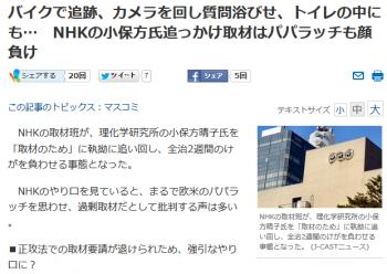 newsバイクで追跡、カメラを回し質問浴びせ、トイレの中にも… NHKの小保方氏追っかけ取材はパパラッチも顔負け