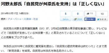 news河野太郎氏「自民党が舛添氏を支持」は「正しくない」