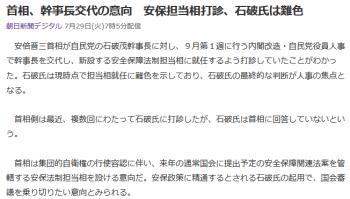news首相、幹事長交代の意向 安保担当相打診、石破氏は難色
