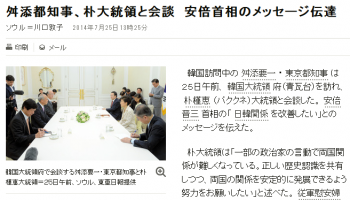 news舛添都知事、朴大統領と会談 安倍首相のメッセージ伝達