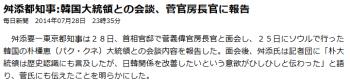 news舛添都知事:韓国大統領との会談、菅官房長官に報告