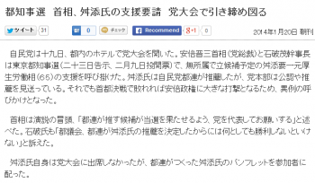 news都知事選 首相、舛添氏の支援要請 党大会で引き締め図る
