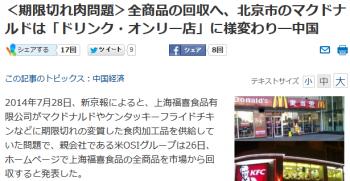 news<期限切れ肉問題>全商品の回収へ、北京市のマクドナルドは「ドリンク・オンリー店」に様変わり―中国
