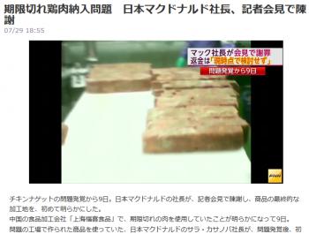 news期限切れ鶏肉納入問題 日本マクドナルド社長、記者会見で陳謝