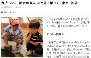 newsカブトムシ、都会の真ん中で見て触って 東京・渋谷