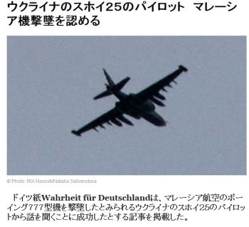 newsウクライナのスホイ25のパイロット マレーシア機撃墜を認める