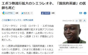 newsエボラ熱流行拡大のシエラレオネ、「国民的英雄」の医師も死亡