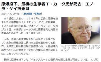 news原爆投下、最後の生存者T・カーク氏が死去 エノラ・ゲイ搭乗員