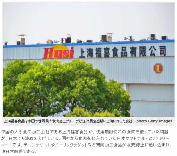 「上海福喜食品」事件の本質は習近平政権によるアメリカ叩き 次に「危ない」のは中国の日系企業か