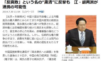 "news「反腐敗」という名の""粛清""に反撃も 江・胡両派が連携の可能性"