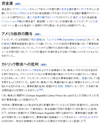 wiki汚い戦争