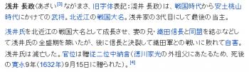 wiki浅井長政