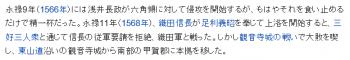 wiki六角義賢1