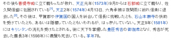 wiki六角義賢2