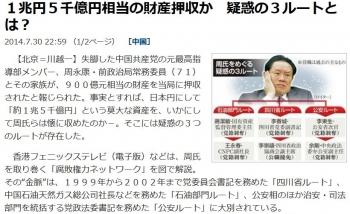 news1兆円5千億円相当の財産押収か 疑惑の3ルートとは?